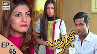 Bharosa - Ep 46 - 12th July 2017 - ARY Digital Drama