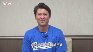 《棒球》向23致敬/台灣隊長×王牌投手 王建民眼中的鋼鐵恰