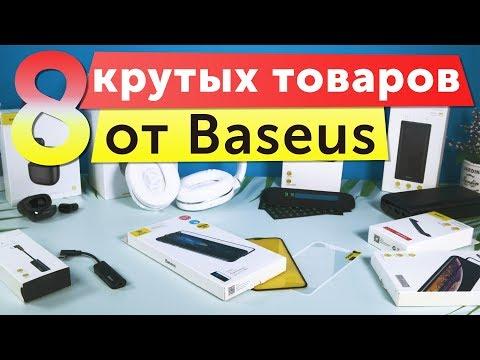 8 нужных товаров от Baseus - Baseus Encok D02, Baseus Encok A03, Baseus Mini JA 30000 MAh и другие