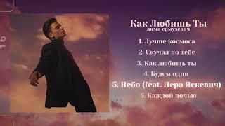 Дима Ермузевич - Небо (feat. Лера Яскевич)