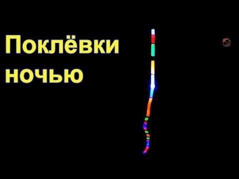 """ПОКЛЕВКИ. Рыбалка. Ночные поклевки на поплавочную удочку, Краснодар, """"Старая Кубань"""" """"на Тёплой"""