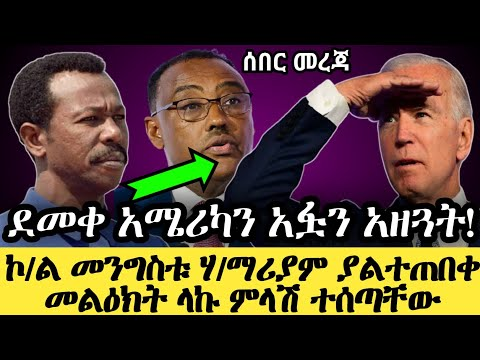 ሰበር መረጃ | Ethiopian news today | esat news | ethiopian music | mereja today | wollo media