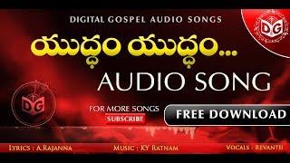 Yuddam Yuddam Audio Song || Telugu Christian Audio Songs || KY Ratnam, Digital Gospel