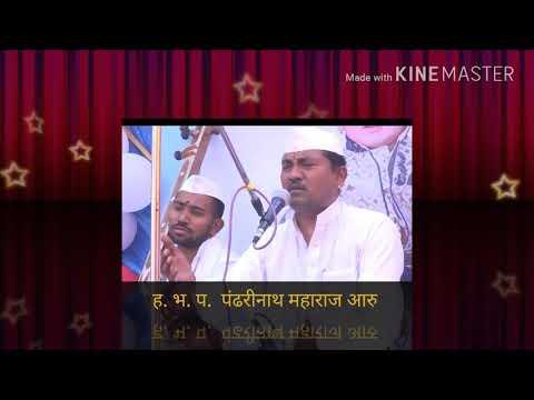 Pandharinath Maharaj aru Varkari Bhajan Gavlan