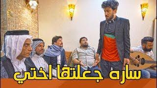 ابو الهيل ومهند المالكي يخربون خطوبة سمسم وسارة  #ولاية بطيخ #تحشيش #الموسم الثالث