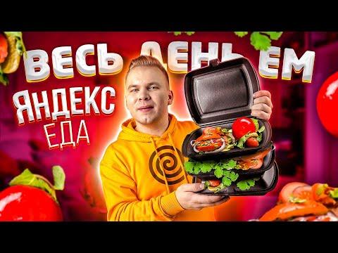 Весь день ем продукты ЯНДЕКС ЕДА / Самая Дорогая Доставка / Мажорский Бомж Обед