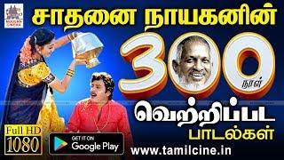 300 day ilayaraja | Music Box
