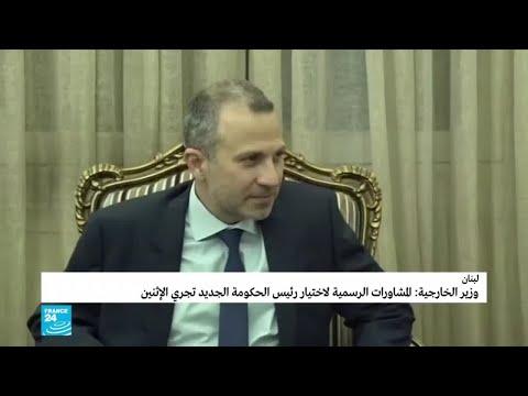الحراك في لبنان: جبران باسيل يقول إن الصفدي وافق على تولي رئاسة الحكومة  - نشر قبل 56 دقيقة