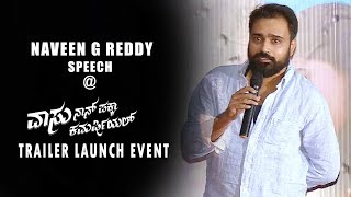 Naveen Reddy Speech@Vaasu naan pakka commercial Trailer Launch | Anish, Nishvika
