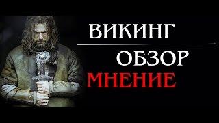 ВИКИНГ (2016) Обзор фильма, мнение | Шедевр или нет?