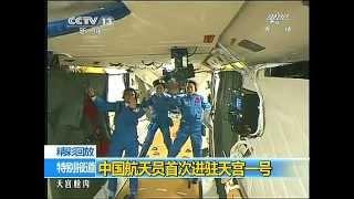 航天员首次进入天宫一号全程 The astronauts into the heavenly palace