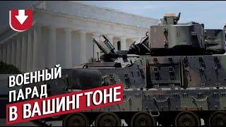Военный парад в Вашингтоне в честь Дня независимости США