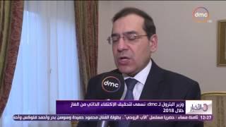 وزير البترول: نسعى لتحقيق الاكتفاء الذاتي من الغاز في 2018