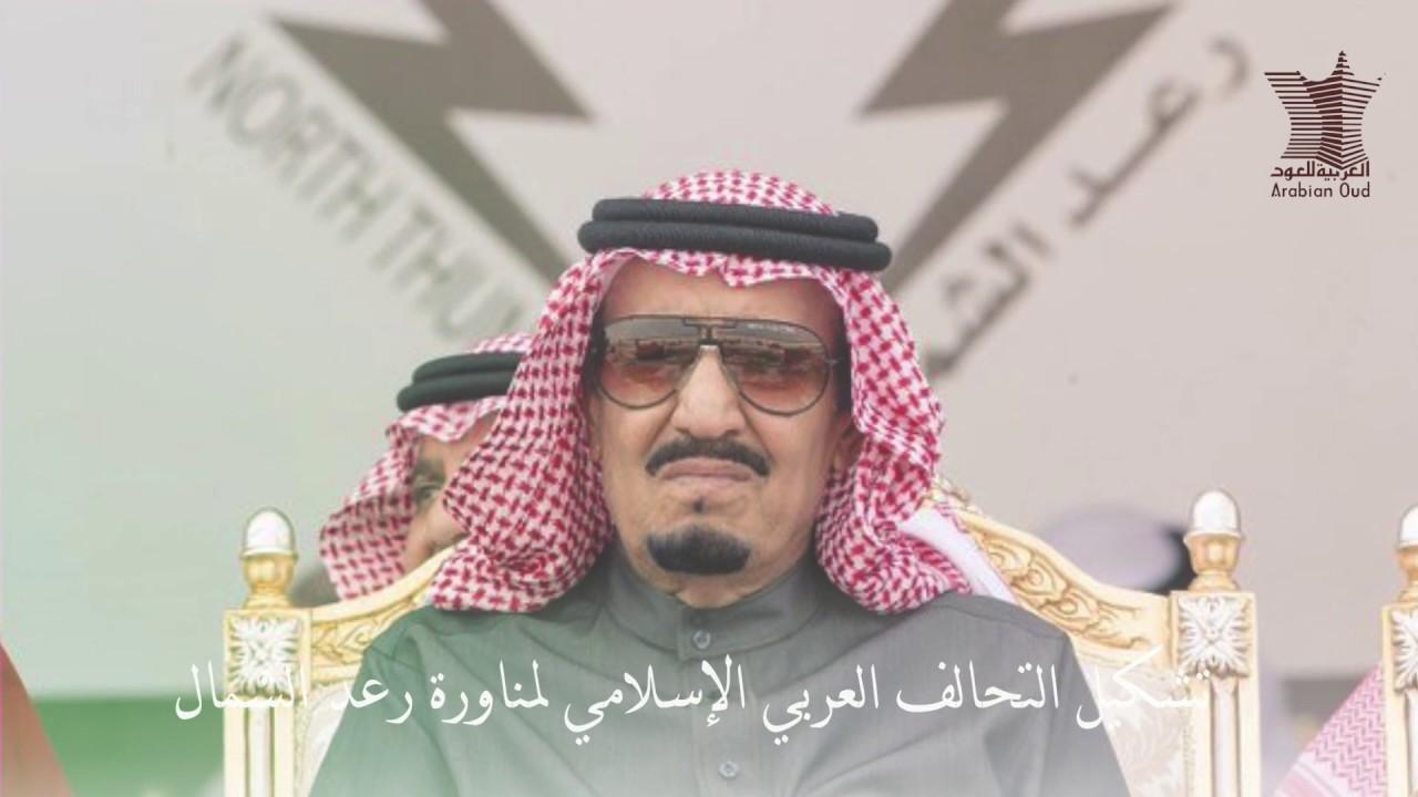 إنجازات الملك سلمان بن عبدالعزيز عام 2016 Youtube