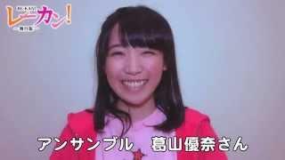葛山優奈さんからコメントを頂きました。