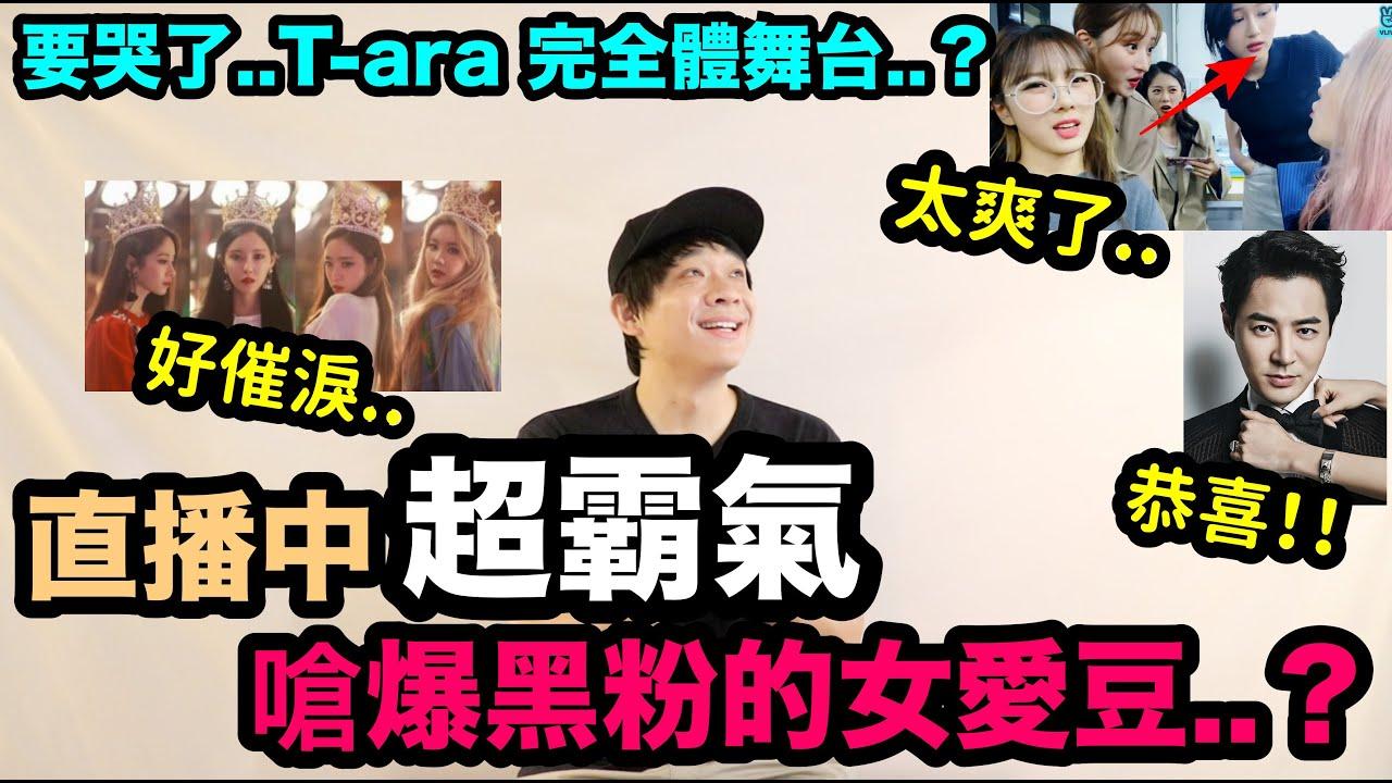 直播中超霸氣嗆爆黑粉的女愛豆..?/要哭了..T-ara完全體舞台?/恭喜神話!DenQ