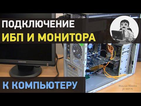 Подключение монитора, ИБП к компьютеру