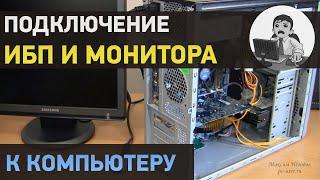 иБП FSP DP 2000 IEC обзор