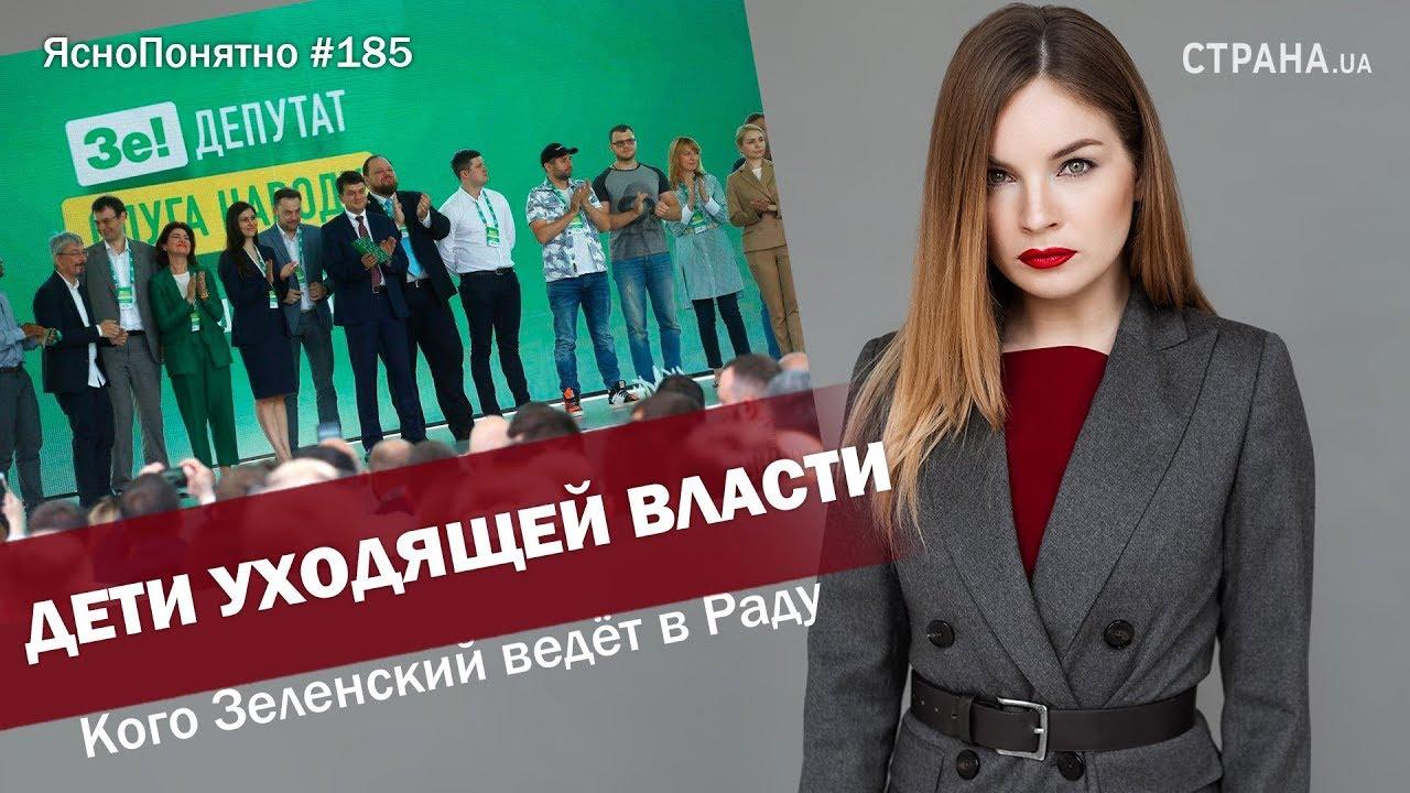 Дети уходящей власти. Кого Зеленский ведёт в Раду | ЯсноПонятно  Олеся Медведева