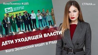 Дети уходящей власти. Кого Зеленский ведёт в Раду   ЯсноПонятно #185 by Олеся Медведева