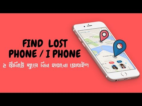 How to find lost phone | How to find lost iphone | Track Phone with IMEI Number Bangla - Nawaz SakiB