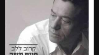 Habibi Ya Eini - Haim Moshe