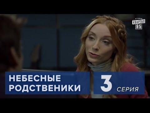Пятый сезон | Сериал Сваты 5, все серии подряд, семейная комедия