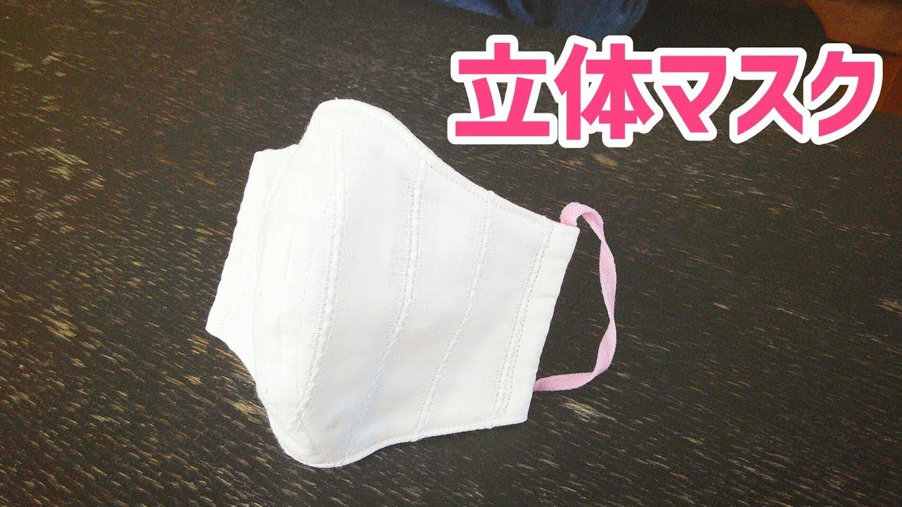 イチ マスク 作り方 あさ の 型紙・ミシン不要!手作り立体マスクの作り方。材料3つで簡単に。
