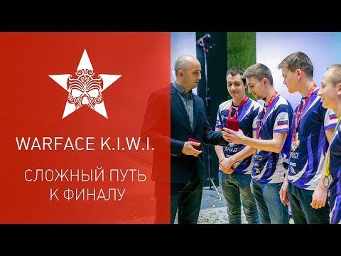 Warface K.I.W.I.: Сложный путь к финалу thumbnail