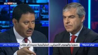 سوريا والهجوم الأميركي.. استراتيجية جديدة أم عقاب