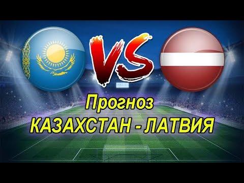 Прогнозы на спорт в казахстане как заработать деньги в интернете в иностранных сайтах