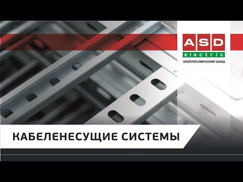 Производство кабельных лотков – Завод «АСД-электрик»