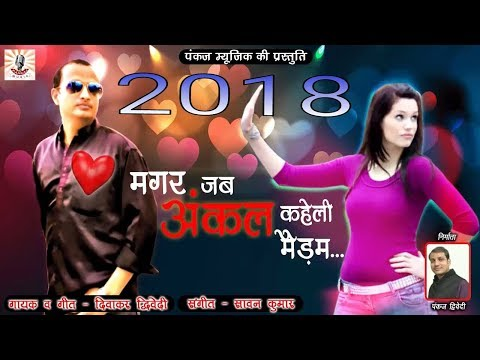 Happy New Year 2018 | Diwakar Dwivedi Super Duper Hit Song 2018| Magar Jab Uncle Kaheyli Madam...
