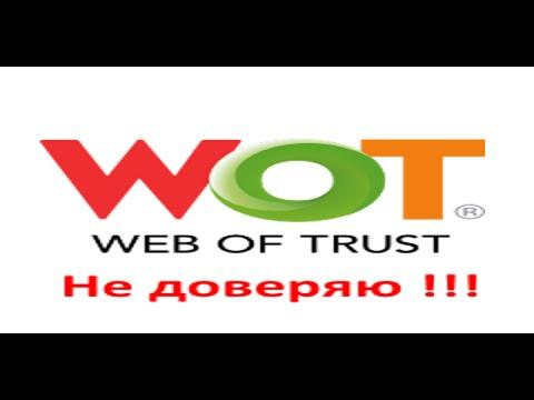 Это личный взгляд на WOT Web Of Trust