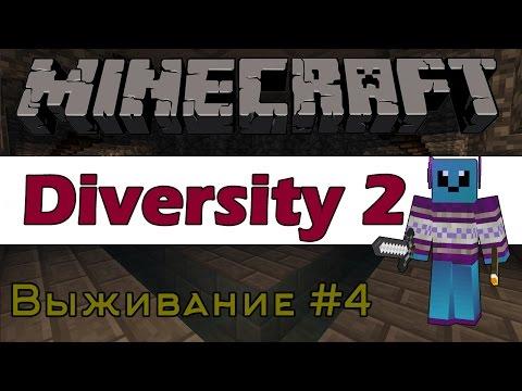 Diversity 2 прохождение карты майнкрафт. №4 Выживание
