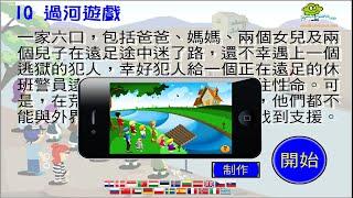 Тесты при приеме на работу бесплатно: японский тест переправа через реку онлайн