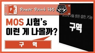 파워포인트 (Power point) 365 강의 #034 MOS에 나올것만 같은 기능, '구역'에 대해 알아봅시다.
