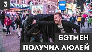Бетмен получил люлей! / день 3
