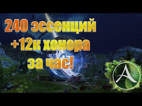 ArcheAge 6.2 / Нарко / Гайд как фармить 240 синих эссенций и 12к хонора за час