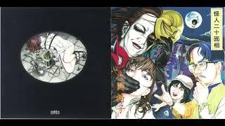 Artist: 人間椅子(Ningen Isu - http://ningen-isu.com/) Album: 怪人二...