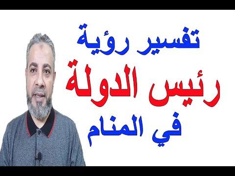 متصلة تحلم بروية بشار الأسد في المنام ومفسرة الأحلام صوفيا زادة ترعبها حياتك هتتلغبط Youtube