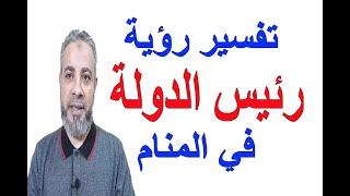 تفسير حلم رؤية رئيس الدولة في المنام اسماعيل الجعبيري Youtube