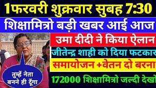 Sikshamitra latest News/Sikshamitra News Up/1 february Sikshamitra News/Sikshamitra News today/Upnew