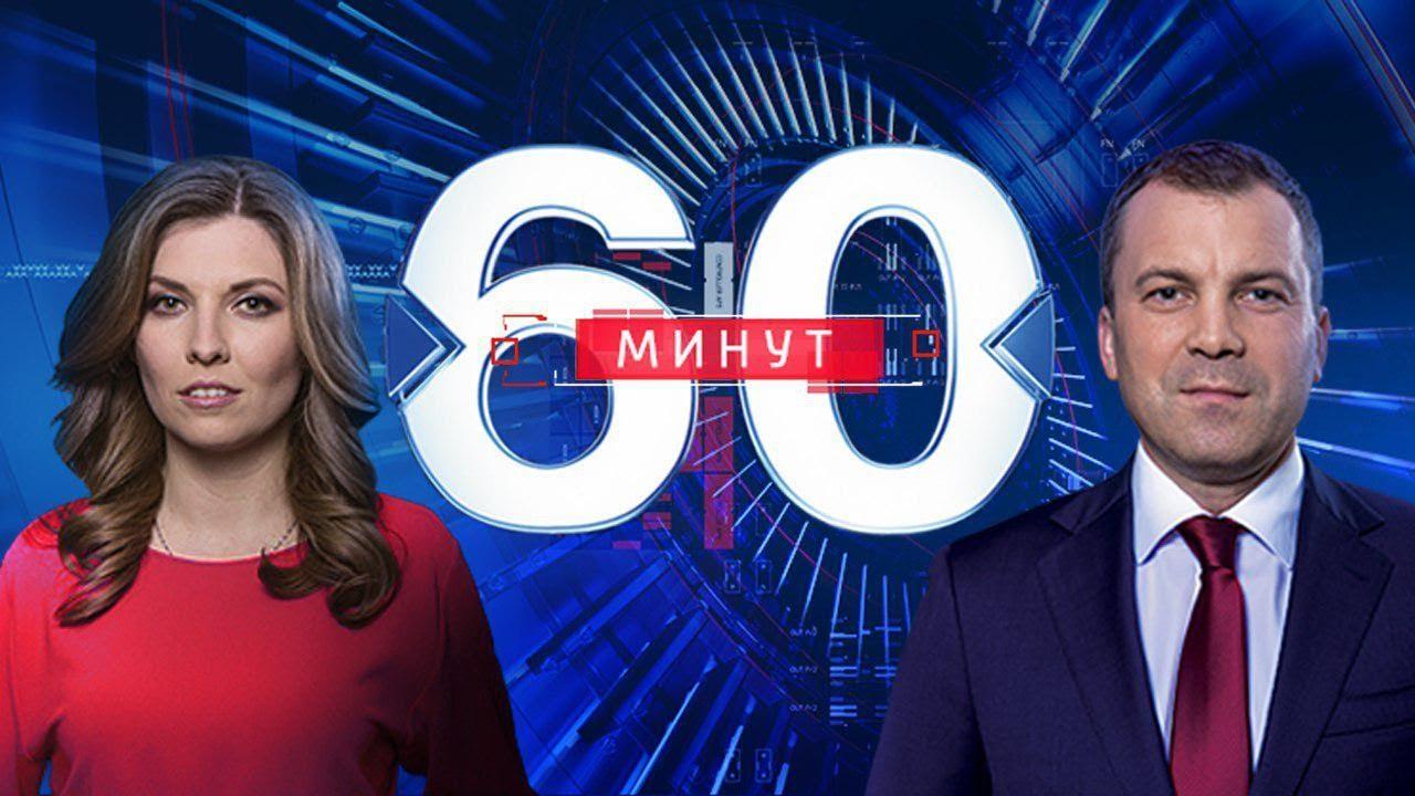 60 минут по горячим следам (вечерний выпуск в 18:50) от 22.11.2019