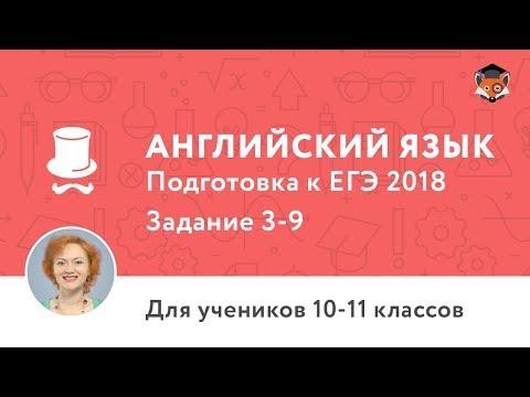 Английский язык | Подготовка к ЕГЭ 2018 | Задание 3-9