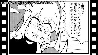 【告知】浅井ラム、『GOHOマフィア! 梶田くん』にゲスト出演する【浅井ラム】