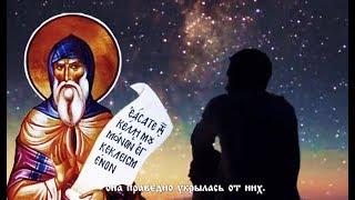 Утрата истины человечеством... Преподобный Симеон Новый Богослов