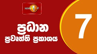 News 1st: Prime Time Sinhala News - 7 PM | (16/07/2021) රාත්රී 7.00 ප්රධාන ප්රවෘත්ති Thumbnail
