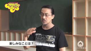 大人の新感線「ラストフラワーズ」 粟根まことさんからのメッセージ動画...