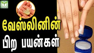Petroleum Jelly Benefits For Skin - Tamil Health Tips